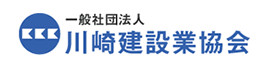 一般社団法人川崎建設業協会