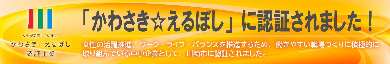 「かわさき☆えるぼし」認証企業